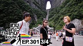 เทยเที่ยวไทย The Route | ตอน 301 | พาเที่ยว จางเจียเจี้ย ประเทศจีน [3\/4]