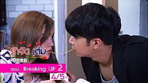 รักจัดเต็ม ตอน รักคือ Breaking Up 2 | EP.84 [4\/5]