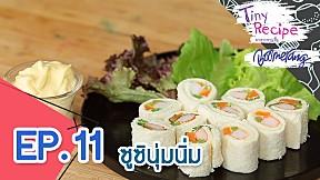 Tiny Recipe อาหารจานจิ๋ว | EP.11 | ซูชินุ่มนิ่ม