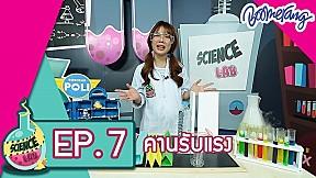 Science Lab แล็ปของเด็กช่างคิด | EP.7 | คานรับแรง