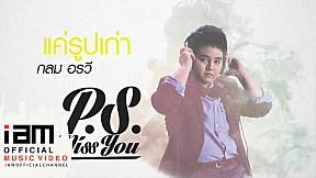 กลม อรวี - แค่รูปเก่า P.S. I Miss You [Official Lyrics]