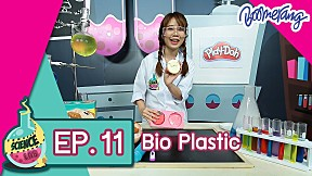 Science Lab แล็ปของเด็กช่างคิด | EP.11 | Bio Plastic