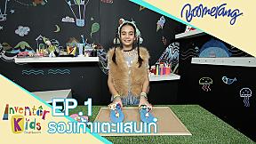 Inventor Kids บ้านแห่งจินตนาการ | EP.1 | รองเท้าแตะแสนเก๋