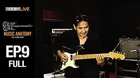 Music Anatomy | EP.9 |  Scale Connection เพลงดาบแม่น้ำ 5 สาย by Prart Aroonrungsi