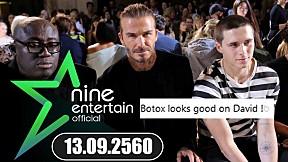"Nine Entertain13 ก.ย. 60 :""เดวิด เบคแฮม""ตอบแบบนี้! หลังถูกแซวโบท็อกซ์"