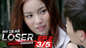 My Dear Loser รักไม่เอาถ่าน ตอน Monster Romance | EP.2 [3\/5]