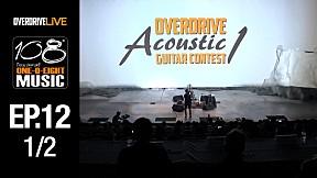 108 MUSIC | EP.12 | Overdrive Acoustic Guitar Contest 1 รอบชิงชนะเลิศ [1\/2]