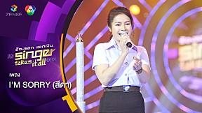 I\'M SORRY (สีดา) - กวาง พัชรี | ร้องแลกแจกเงิน Singer Takes It All | 17 ก.ย. 60