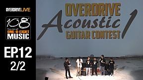 108 MUSIC | EP.12 | Overdrive Acoustic Guitar Contest 1 รอบชิงชนะเลิศ [2\/2]