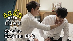 [Spot] Together With Me #togetherwithmetheseries EP.8 - EP.9