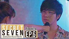 ตัวอย่าง SECRET SEVEN เธอคนเหงากับเขาทั้งเจ็ด | EP.6