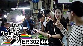 เทยเที่ยวไทย The Route | ตอน 302 | พาเที่ยว โป่งแยง ZIPLINE&JUNGLE COASTER อ.แม่ริม จ.เชียงใหม่ [4\/4]