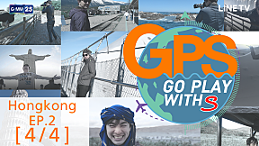 GPS : Hongkong EP.2 [4\/4]