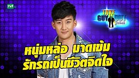 หนุ่มหล่อ มาดเข้มรักรถเป็นชีวิตจิตใจ l Highlight EP.26 - Take Guy Out Thailand S2 (16 ก.ย.60)