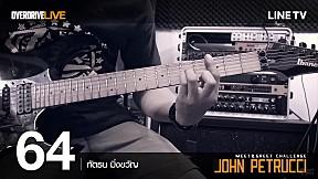 JOHN PETRUCCI Meet & Greet Challenge - หมายเลข 64