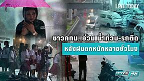 ชาวกทม.อ่วม น้ำท่วม-รถติด  หลังฝนตกหนักหลายชั่วโมง