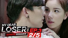 My Dear Loser รักไม่เอาถ่าน ตอน Monster Romance | EP.3 [2\/5]
