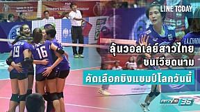 ลุ้นวอลเลย์สาวไทย ชนเวียดนามคัดเลือกชิงแชมป์โลกวันนี้