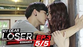 My Dear Loser รักไม่เอาถ่าน ตอน Monster Romance | EP.3 [5\/5]