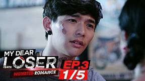 My Dear Loser รักไม่เอาถ่าน ตอน Monster Romance | EP.3 [1\/5]