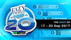 EAZY TOP 20 อัพเดททุกสัปดาห์ | EP.44 | วันอาทิตย์ที่ 24 กันยายน 2560
