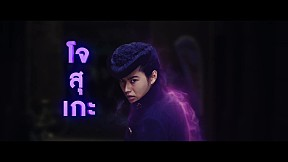 [Official Trailer เสียงไทย] JOJO\'S BIZARRE ADVENTURE โจโจ้ โจ๋ซ่าส์ ล่าข้ามศตวรรษ