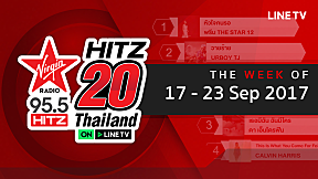 HitZ 20 Thailand - 95.5 วินาทีฮิตซ์ | EP.44 | วันอาทิตย์ที่ 24 กันยายน 2560