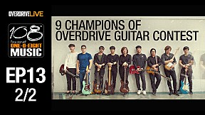 108 MUSIC | EP.13 | 9 แชมป์ Overdrive Guitar Contest [2\/2]