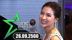 Nine Entertain 26 ก.ย.60 : \