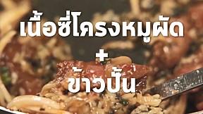 เนื้อซี่โครงหมูผัด + ข้าวปั้น