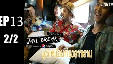Jailbreak | EP.13 Grown Ups can come to Jail Break anytime!! [2/2]