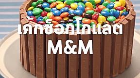 เค้กช็อกโกแลต M&M