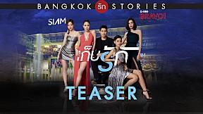 Teaser Bangkok รัก Stories ตอน เก็บรัก