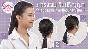 How to : 3 ทรงผมรับปริญญา ทำเองง่ายๆ ไม่ต้องใช้อุปกรณ์เยอะ!