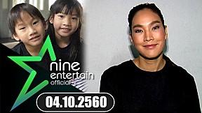 """Nine Entertain 4 ต.ค.2560: เพราะแบบนี้!! ที่ """"ตุ๊ก\"""