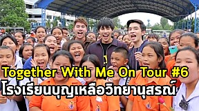 Together With Me On Tour #togetherwithmetheseries