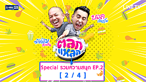 ตลกแหลก Special รวมความสนุก EP.2 [2\/4]