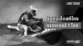 ลุ้นทีมเจ็ตสกีไทย ครองเบอร์ 1 โลก