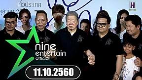 """Nine Entertain 11ต.ค.60 : สหมงคลฯ ส่งหนัง """"ของขวัญ""""เพื่อคนไทยทั้งประเทศ"""