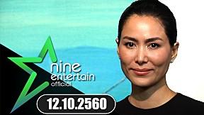 Nine Entertain 12 ต.ค.60 :\