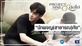 Project Nine ๙ ต่อไป : ตอน นักผจญ(สาธารณ)ภัย