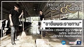 Project Nine ๙ ต่อไป : ตอนสานต่ออาชีพพระราชทาน