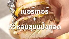 เบอร์เกอร์ + หัวหอมชุบแป้งทอด