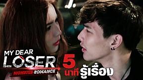 My Dear Loser | Monster Romance | 5 นาทีรู้เรื่อง