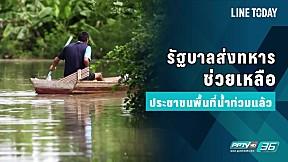 รัฐบาลส่งทหาร ช่วยเหลือ ประชาชนพื้นที่น้ำท่วมแล้ว
