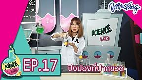Science Lab แล็ปของเด็กช่างคิด | EP.17 | ปิงปองที่ปากขวด