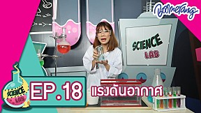Science Lab แล็ปของเด็กช่างคิด | EP.18 | แรงดันอากาศ