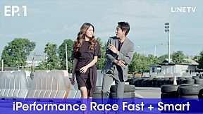 VOGUE Special : EP.1 iPerformance Race fast + smart by Vogue