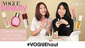 #VOGUEhaul - โว้กพาลองเมกอัพจาก Clarins ที่แรกในประเทศไทย!