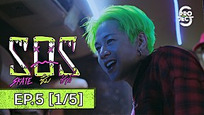 Project S The Series   SOS skate ซึม ซ่าส์ EP.5 [1\/5]